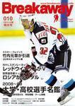 ブレイクアウェイ 10号 (2008年07月15日発売) 表紙
