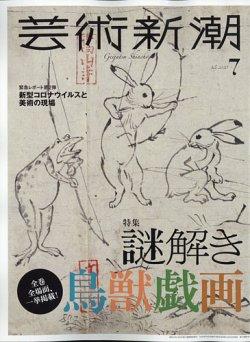 芸術新潮 2020年7月号 (2020年06月25日発売) 表紙