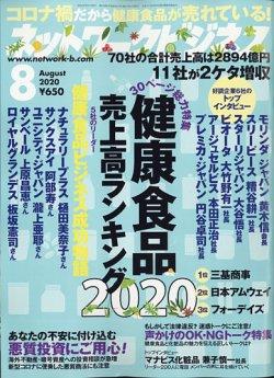 ネットワークビジネス 8月号 (2020年06月27日発売) 表紙
