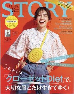 STORY(ストーリィ) 2020年8月号 (発売日2020年07月01日) 表紙