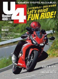 Under400(アンダーヨンヒャク) No.83 (2020年07月06日発売) 表紙