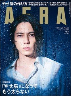 AERA(アエラ) 2020年7/20号 (発売日2020年07月13日) 表紙