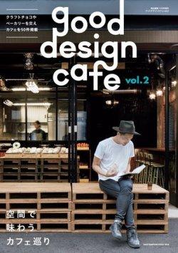 商店建築増刊 good design cafe Vol.2 (発売日2017年10月03日) 表紙