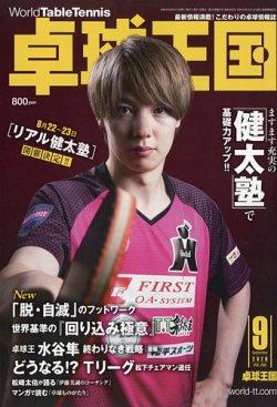 卓球王国 2020年9月号 (発売日2020年07月21日) 表紙