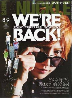 MEN'S KNUCKLE(メンズナックル) 2020年8・9月合併号 (発売日2020年07月27日) 表紙