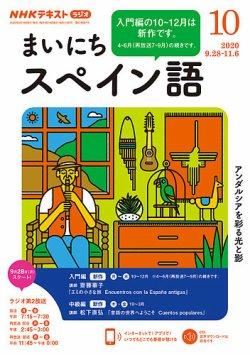 NHKラジオ まいにちスペイン語 2020年10月号 (発売日2020年09月18日) 表紙