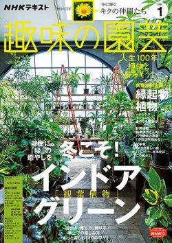 NHK 趣味の園芸 2021年1月号 (発売日2020年12月21日) 表紙