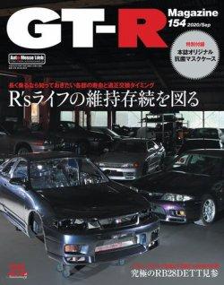GT-R Magazine(GTRマガジン) Vol.154 (発売日2020年07月31日) 表紙