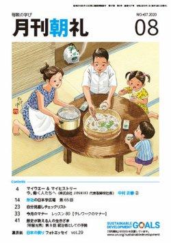 月刊朝礼 2020年8月号 (2020年08月01日発売) 表紙