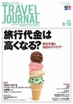 週刊トラベルジャーナル 2020年8/10号 (発売日2020年08月10日) 表紙