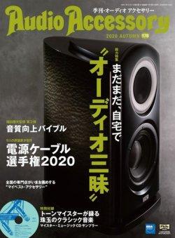 AudioAccessory(オーディオアクセサリー) 178号 (発売日2020年08月21日) 表紙