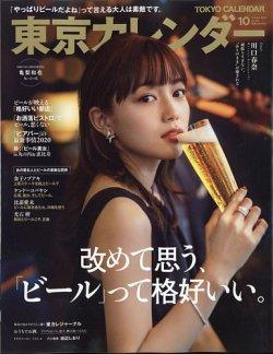 東京カレンダー 2020年10月号 (発売日2020年08月21日) 表紙