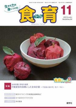 食育フォーラム 2020年11月号 (発売日2020年10月05日) 表紙