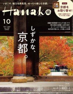 Hanako(ハナコ) 2020年10月号 (発売日2020年08月28日) 表紙