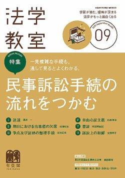 法学教室 No.480 (2020年08月28日発売) 表紙