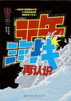 知日 23 (2020年03月05日発売) 表紙