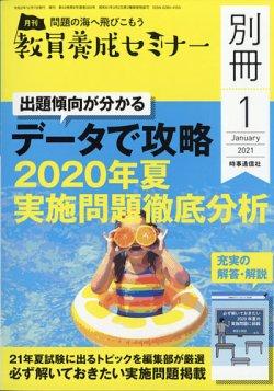 教員養成セミナー別冊 2021年1月号別冊 (発売日2020年12月07日) 表紙