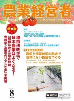 農業経営者 293 (2020年07月28日発売) 表紙