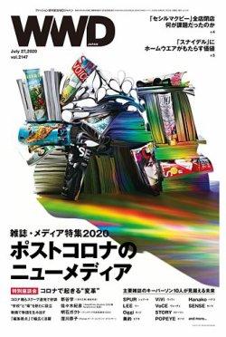 WWDジャパン 2020年07月27日発売号 表紙
