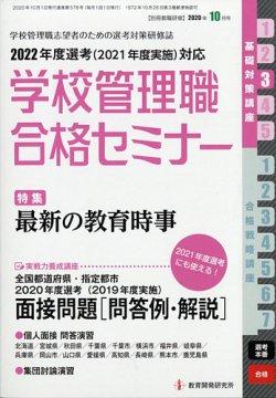 別冊教職研修 2020年10月号 (発売日2020年09月18日) 表紙