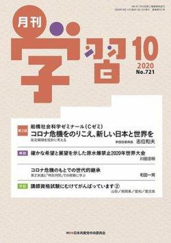 月刊学習 2020年10月号 (2020年09月24日発売) 表紙