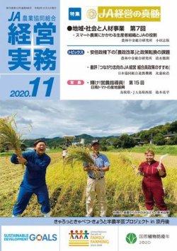 農業協同組合経営実務 11月号 (発売日2020年11月01日) 表紙
