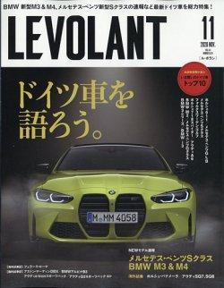 ル・ボラン(LE VOLANT) 2020年11月号 (発売日2020年09月26日) 表紙