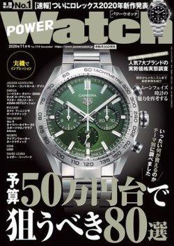 POWER Watch(パワーウォッチ) No.114 (2020年09月30日発売) 表紙