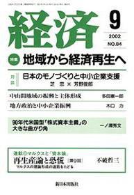 経済 №84 (2002年08月08日発売) 表紙