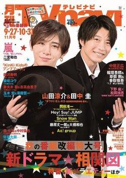 TVnavi (テレビナビ) 秋田・山形版 2020年11月号 (発売日2020年09月25日) 表紙