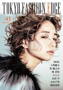 TOKYO FASHION EDGE(東京ファッションエッジ) 41 (発売日2020年09月30日) 表紙