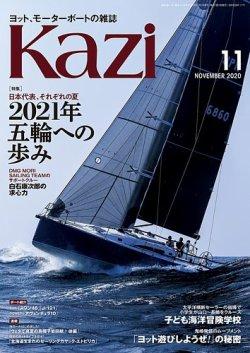 KAZI(舵) 11月号 (発売日2020年10月05日) 表紙