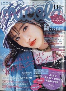 nicola  (ニコラ) 2020年11月号 (2020年10月01日発売) 表紙