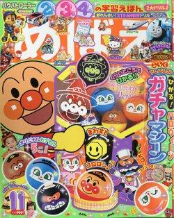 めばえ 2020年11月号 (発売日2020年10月01日) 表紙