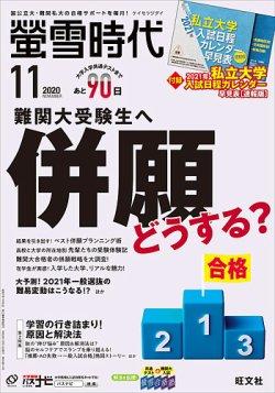 蛍雪時代 2020年11月号 (発売日2020年10月14日) 表紙