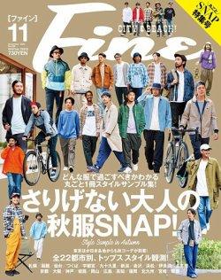 Fine(ファイン) 2020年11月号 (2020年10月09日発売) 表紙