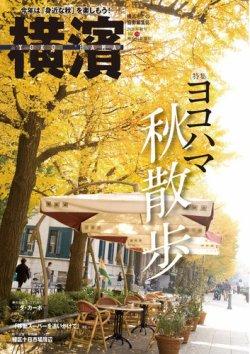 横濱 70号 (発売日2020年10月20日) 表紙