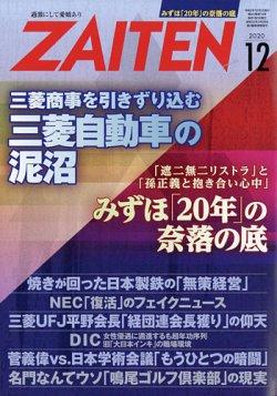 ZAITEN(ザイテン) 2020年12月号 (発売日2020年11月02日) 表紙