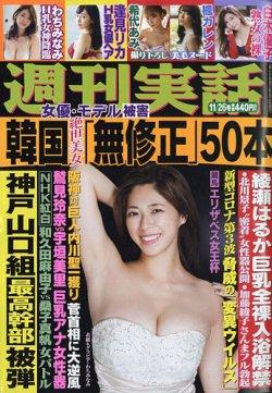 週刊実話 2020年11/26号 (発売日2020年11月12日) 表紙