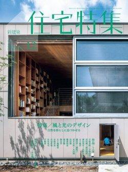 新建築住宅特集 2020年12月号 (発売日2020年11月19日) 表紙