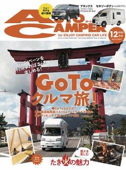 AutoCamper(オートキャンパー) 2020年12月号 (発売日2020年11月13日) 表紙