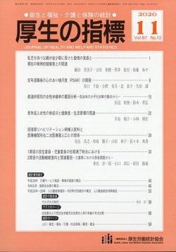 厚生の指標 2020年11月号 (発売日2020年11月20日) 表紙