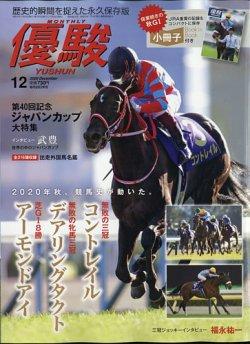 優駿 2020年12月号 (発売日2020年11月25日) 表紙