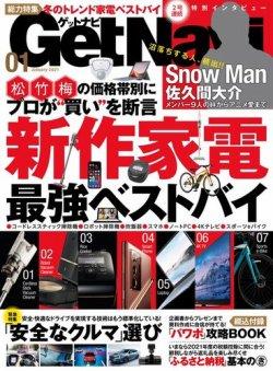 GetNavi(ゲットナビ) 2021年1月号 (発売日2020年11月24日) 表紙