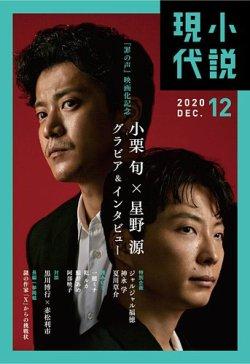 小説現代 2020年12月号 (発売日2020年11月21日) 表紙