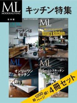 モダンリビング合本版 キッチン特集 2020年06月05日発売号 表紙