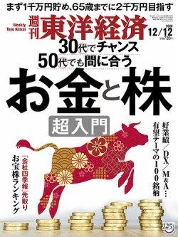 週刊東洋経済 2020年12/12号 (発売日2020年12月07日) 表紙
