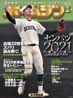 ホームラン 2021年1月号 (発売日2020年12月03日) 表紙
