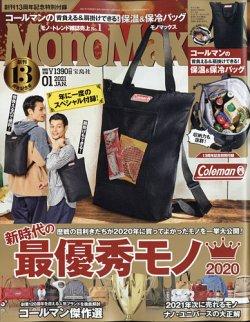 MonoMax(モノマックス) 2021年1月号 (発売日2020年12月09日) 表紙