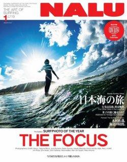 NALU(ナルー) 21年1月号 (発売日2020年12月10日) 表紙